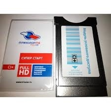 Спутниковый комплект (для ТВ со спец слотом) HDTV телевидения Триколор ТВ с МОДУЛЕМ ДОСТУПА CAM WEST CI+ Триколор ТВ с картой Супер Старт HD на пол года (пакет Единый) и тарелкой 55 см