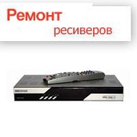 Ремонт спутниковых ресиверов Триколор ТВ