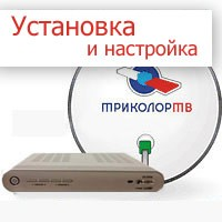 Подключение, установка и настройка комплектов Триколор ТВ на дому у заказчика